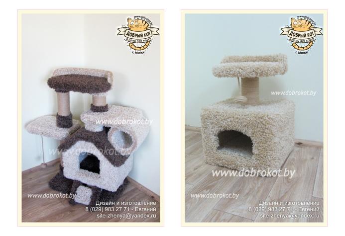когтеточки-домики небольшие средних размеров